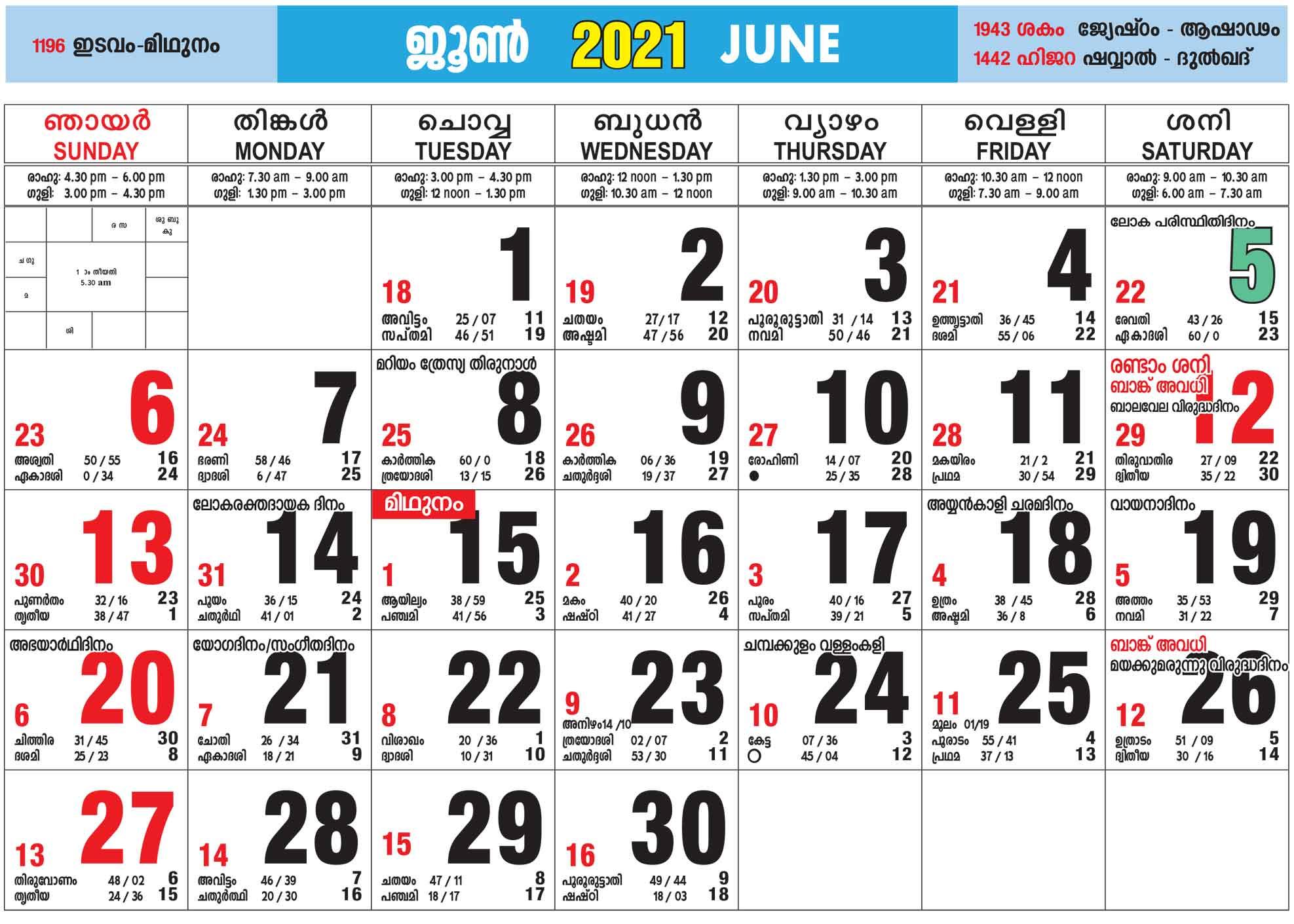 Malayalam Calendar 2021 Malayalam calendar 2021 June | SEG