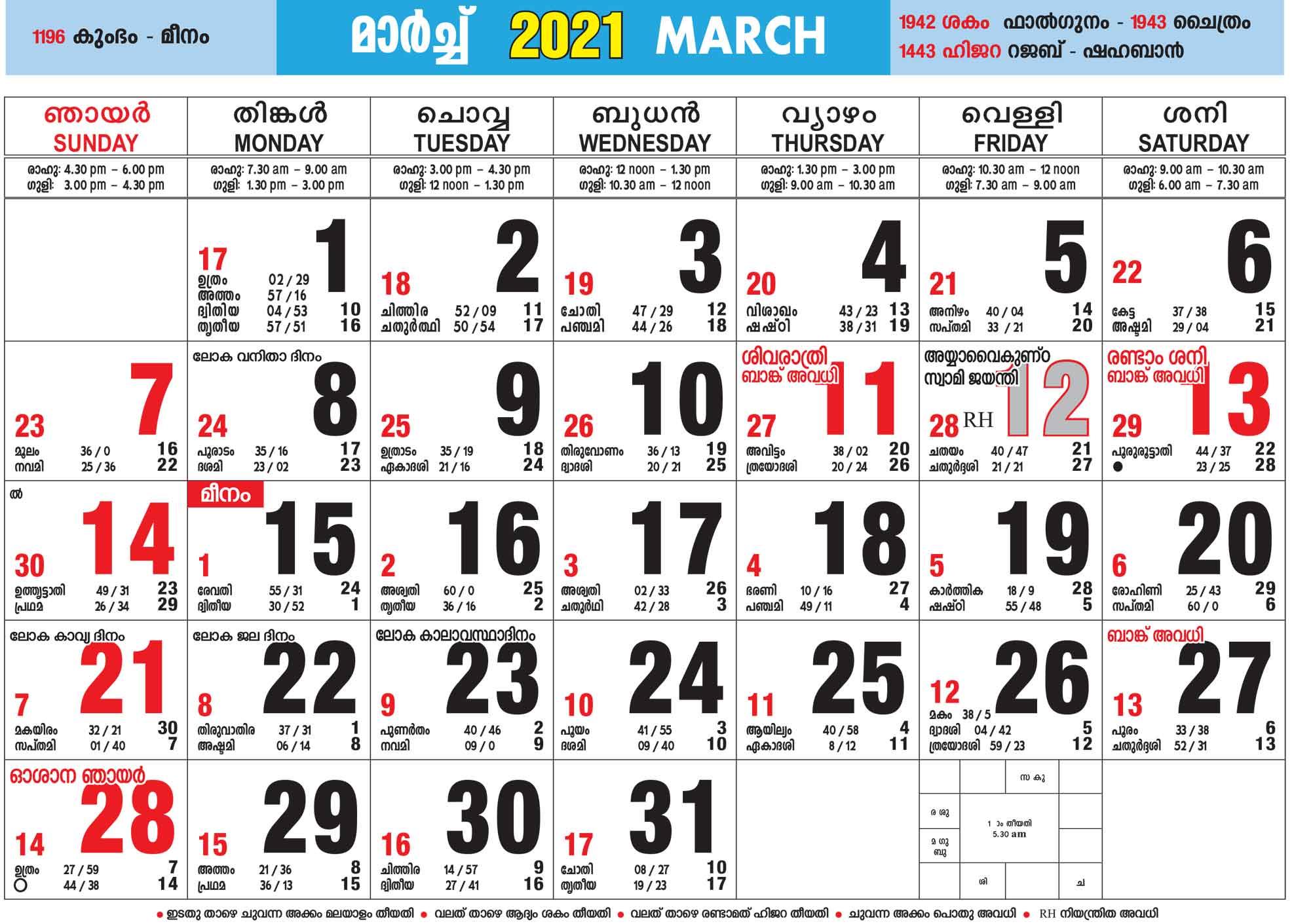 Malayalam Calendar 2021 Malayalam calendar 2021 March | SEG